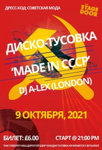 DISCO PARTY 'MADE IN SSSR' with DJ A-Lex from London